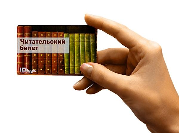читательский билет на пластике